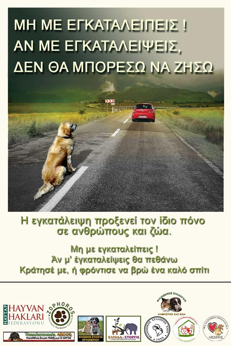Yunan Dostlarımıza Mektup ! ???????? ??????? ????? ??? ??????? ,